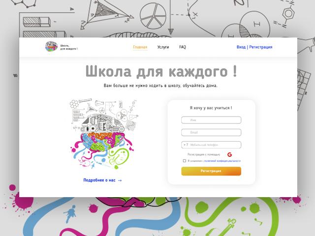 """Веб проект """"Школа для каждого !"""""""