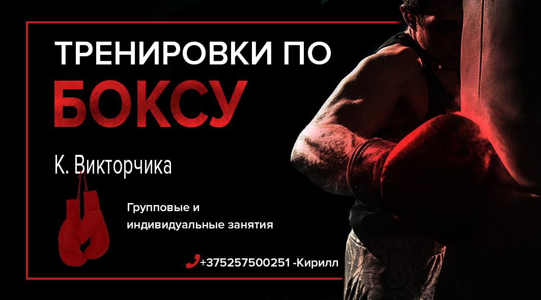 визитка для тренера по боксу