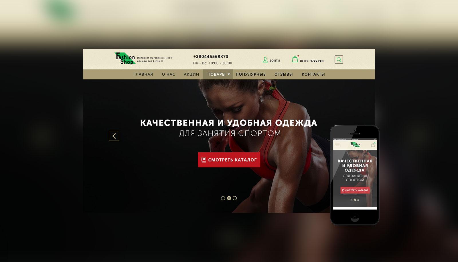 73937bc587ad Сайт для магазина спортивной одежды Fitness Clothes - Фрилансер ...