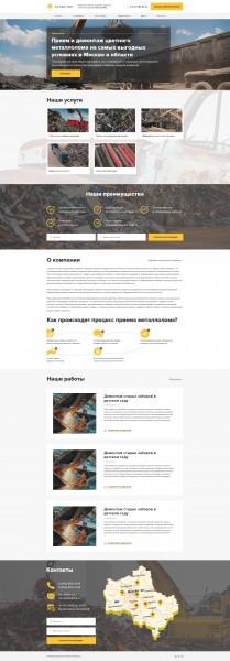 Главная страница компании по металлолому