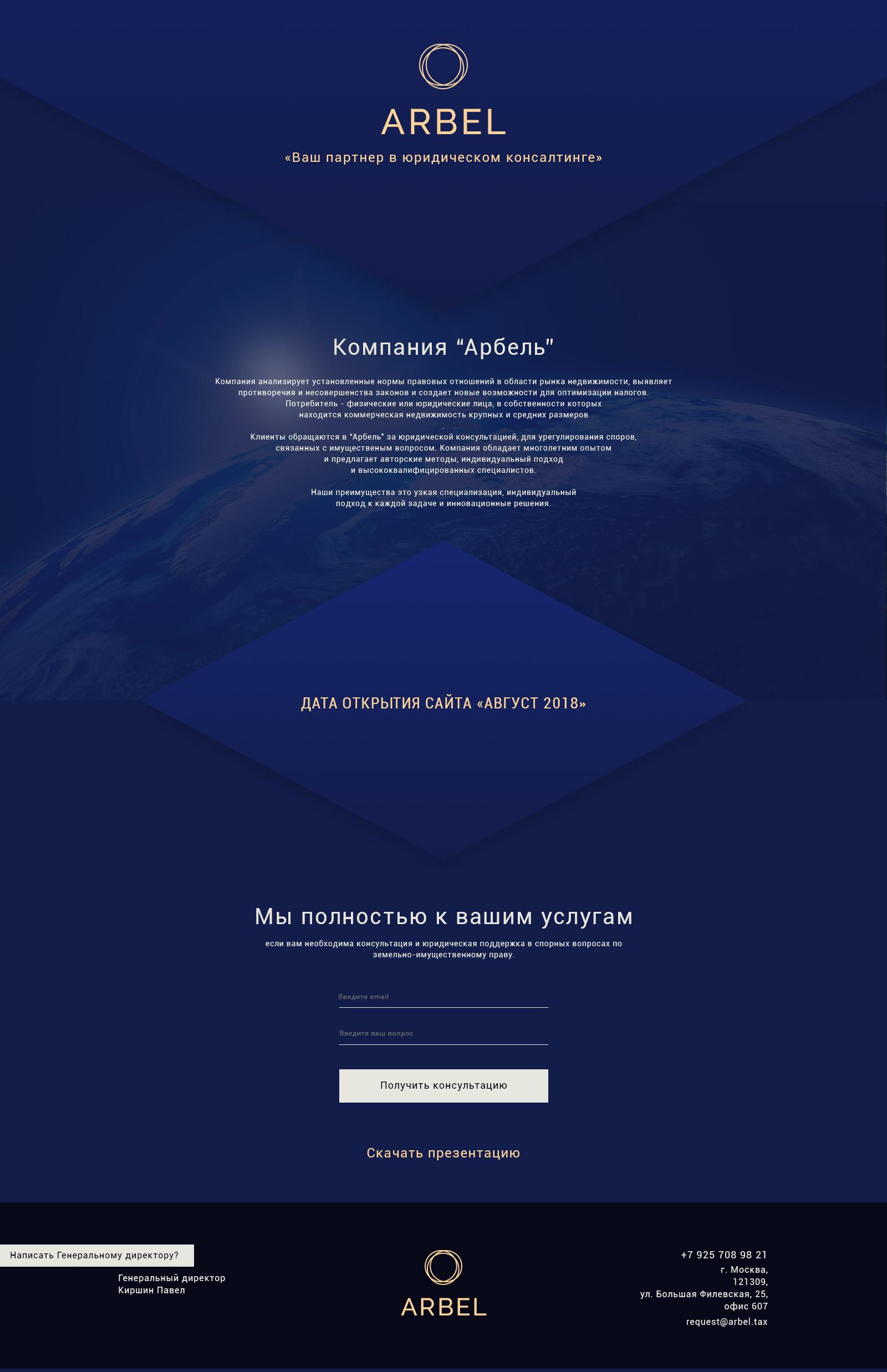 Сайт презентация