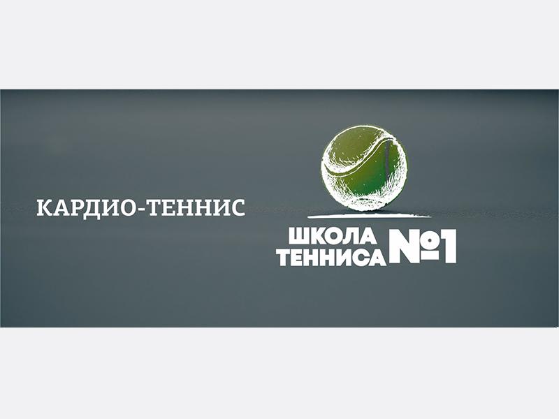 Promo Cardio Tennis