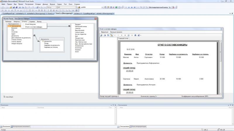 Работа с БД, составление запросов и отчетов, курсовая