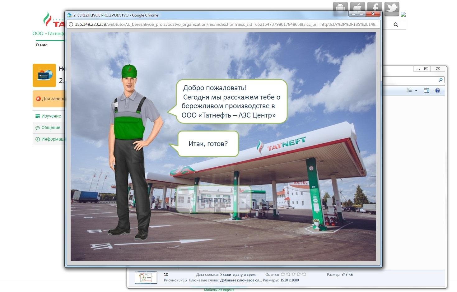 Виртуальный тур для работников при трудоустройстве в компанию