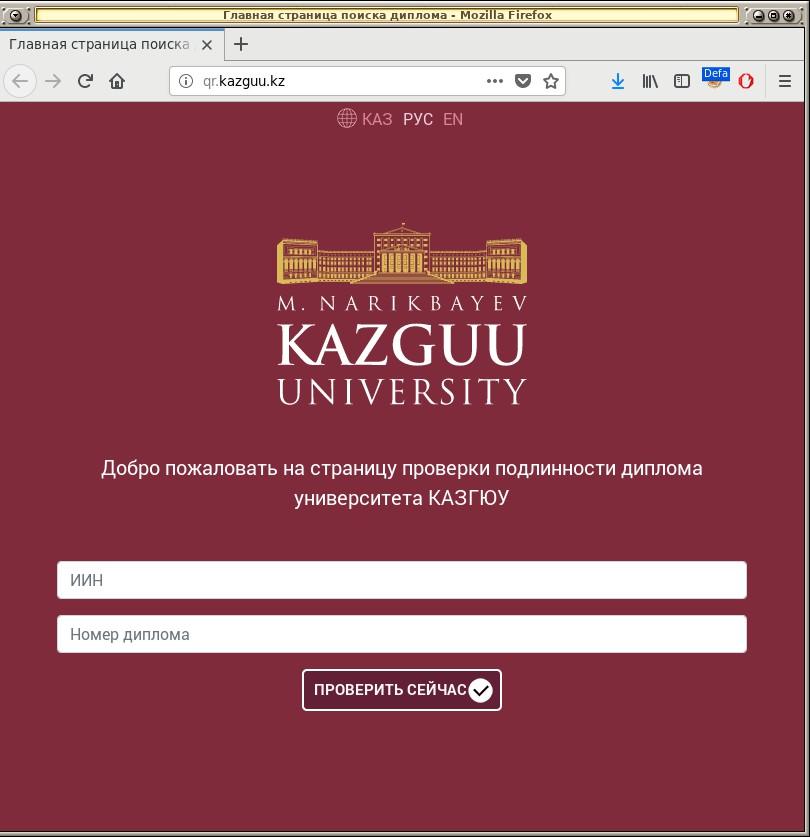 Сайт для проверки дипломов унивеситета КАЗГЮУ