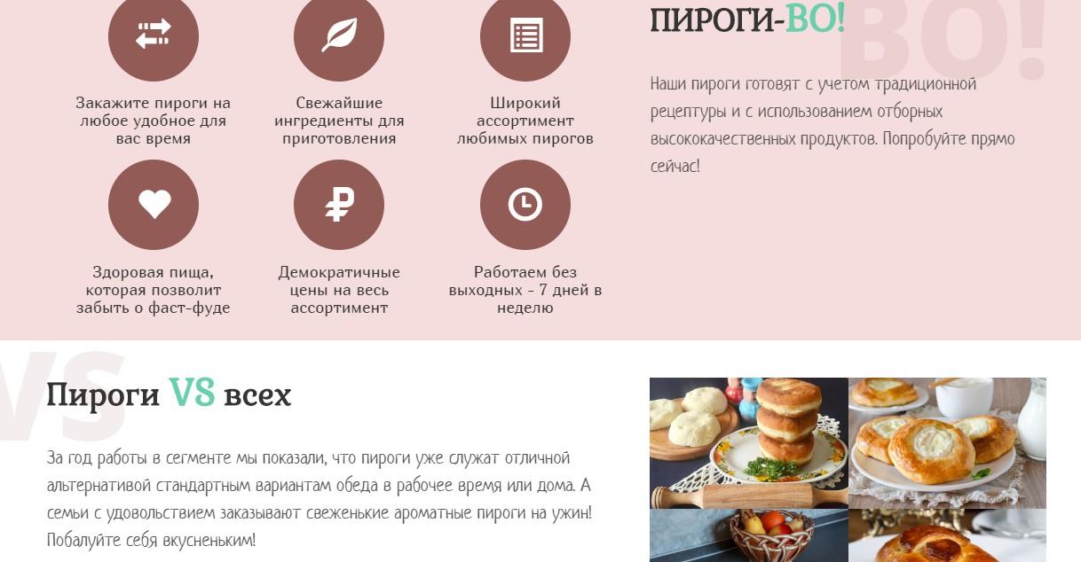 Landing Page для pirogi.webskylab.ru
