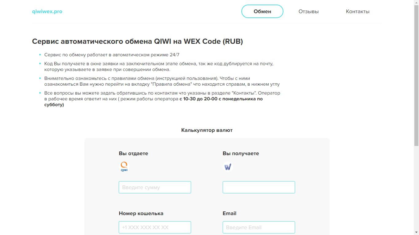 Сервис автоматического обмена QIWI на WEX Code
