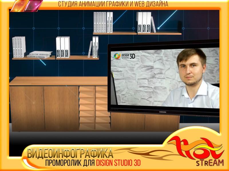 ПРОМОРОЛИК для DISIGN STUDIO 3D