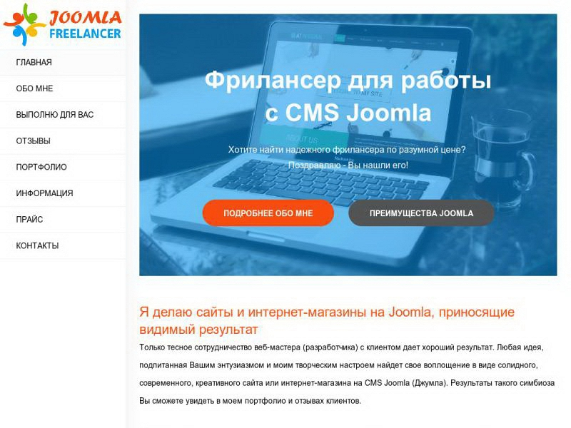 Оптимизация сайта фрилансер фрилансер в калининграде