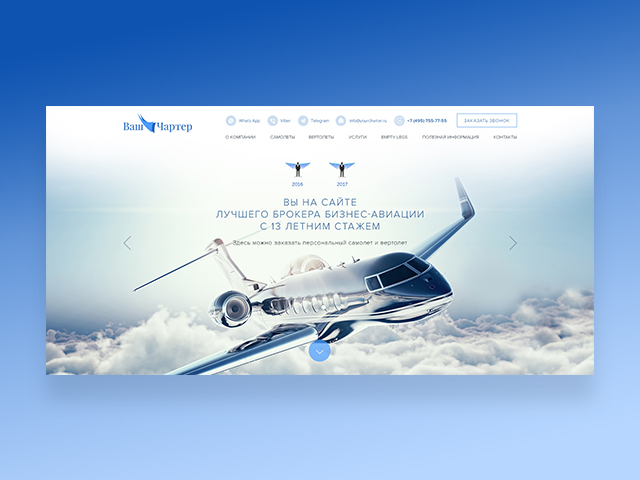 Ваш чартер - бизнес авиация