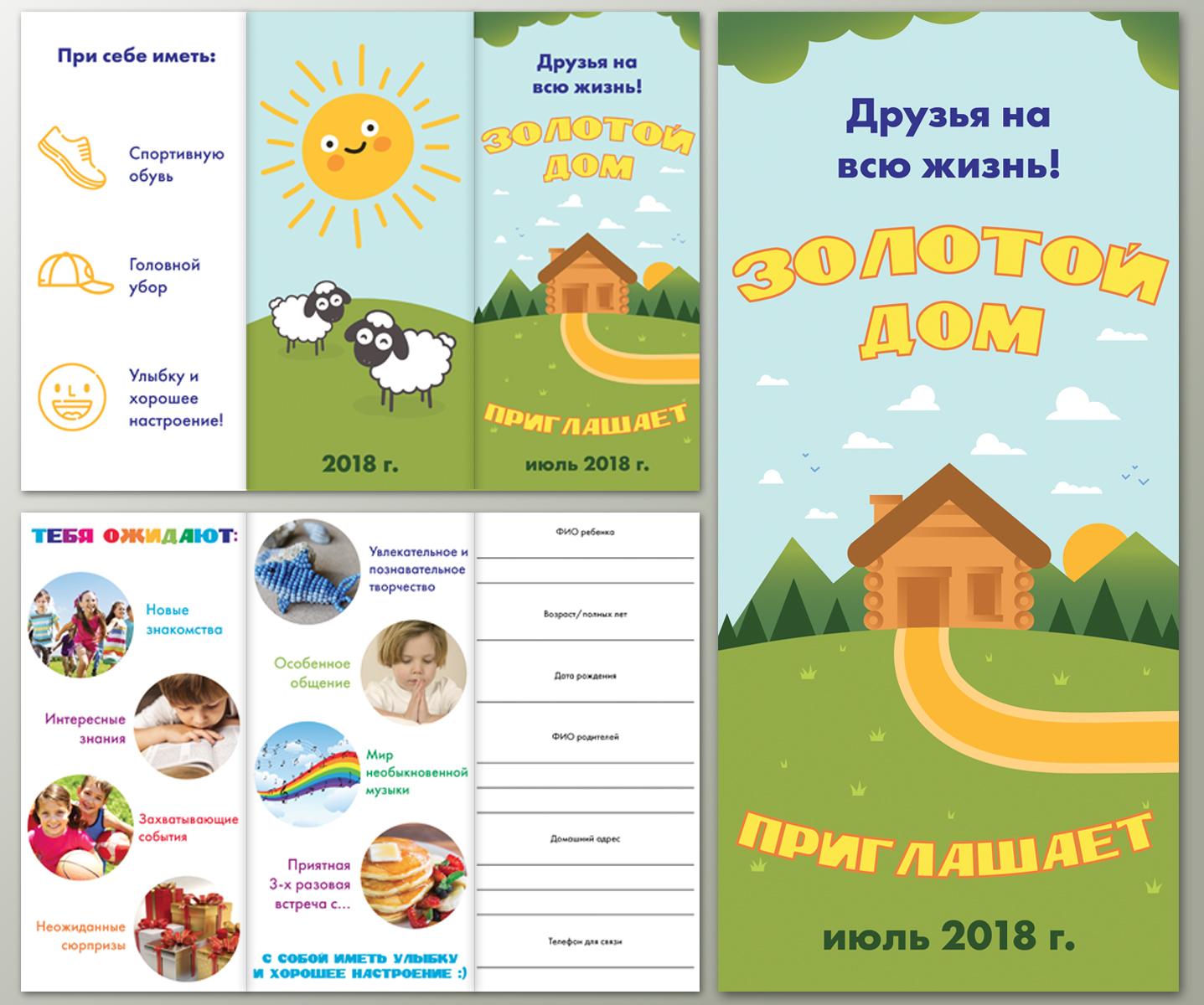 Брошура детского лагеря