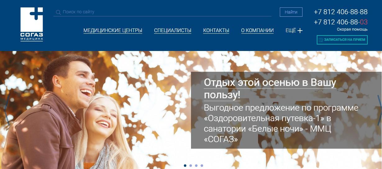 """Сайт сети медицинских центров """"СОГАЗ"""""""
