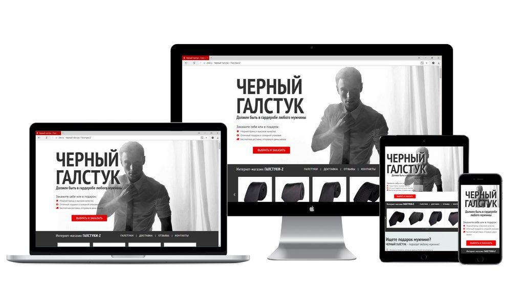 Продающая страница магазина галстуков (Wordpress)