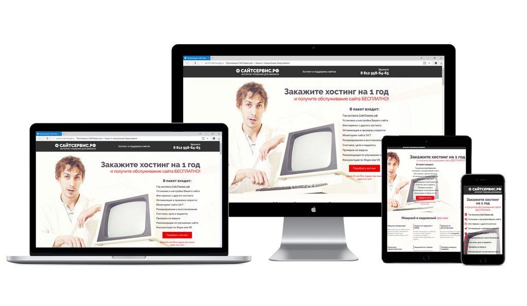 Продающий лендинг хостинга для сайтов (Wordpress)