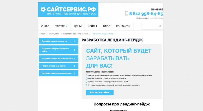Прототип страницы услуги сайта СайтСервис.рф