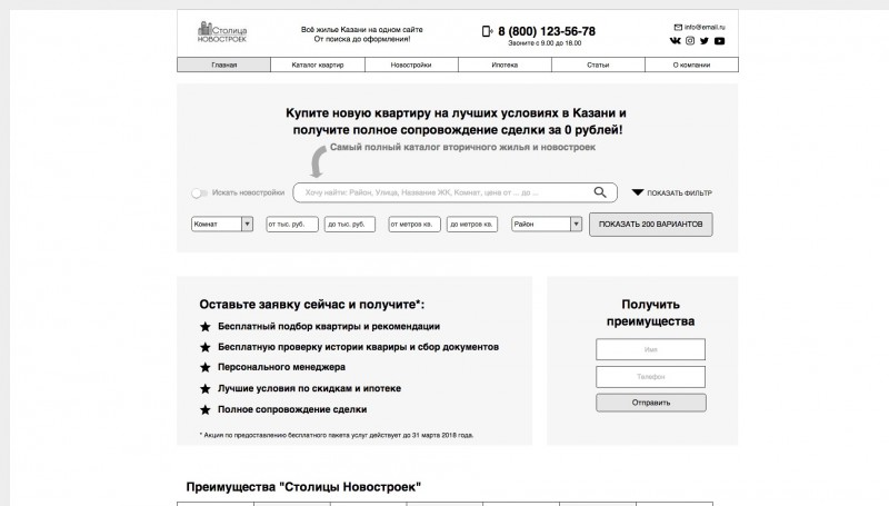 Прототип многостраничного сайта агентства недвижимости