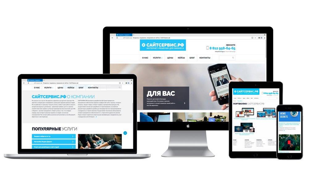Корпоративный сайт веб-студии САЙТСЕРВИС.РФ (под ключ)