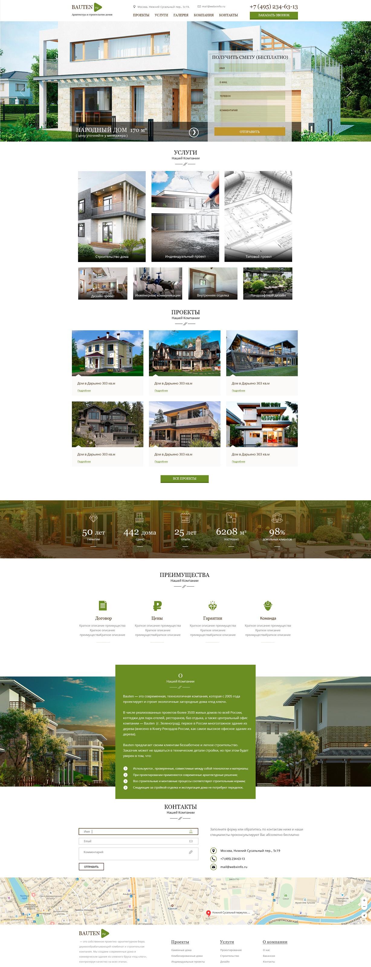 Архитектура и строительство домов