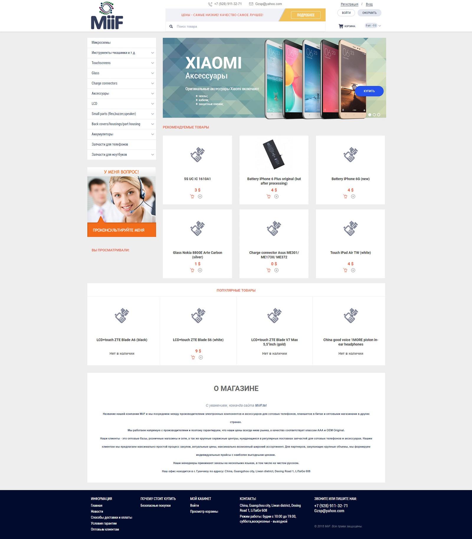 Редизайн магазина запчастей для мобильных телефонов