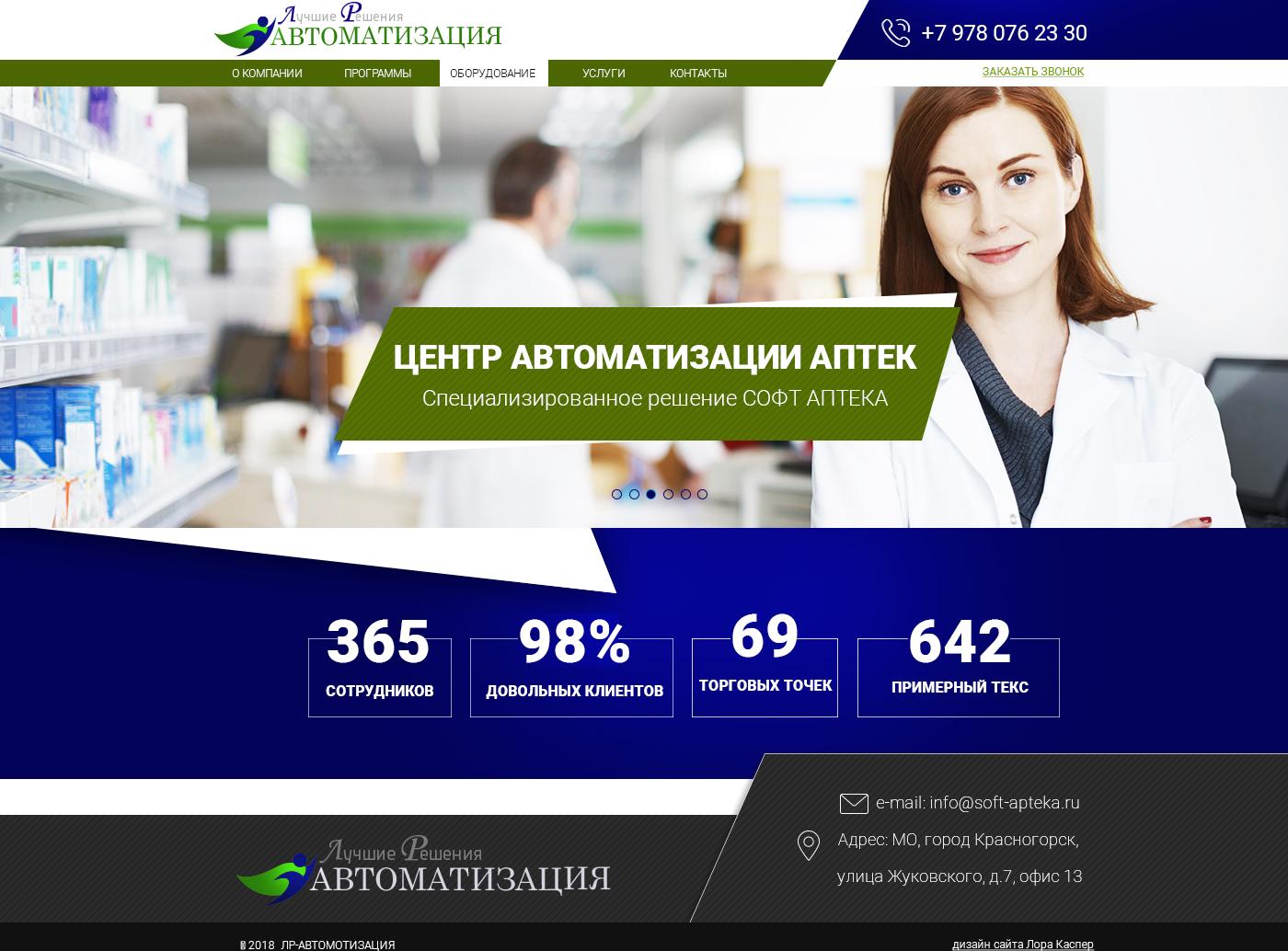 Софт Аптека