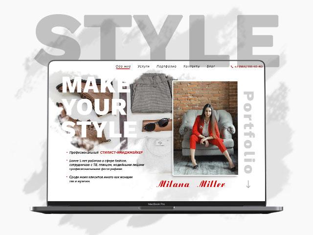 Сайт визитка стилиста