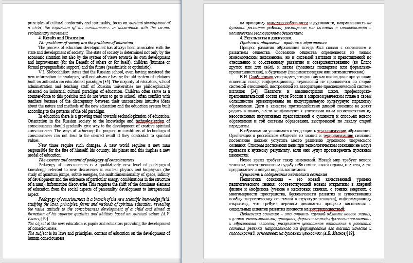 Перевод научной статьи с русского на английский