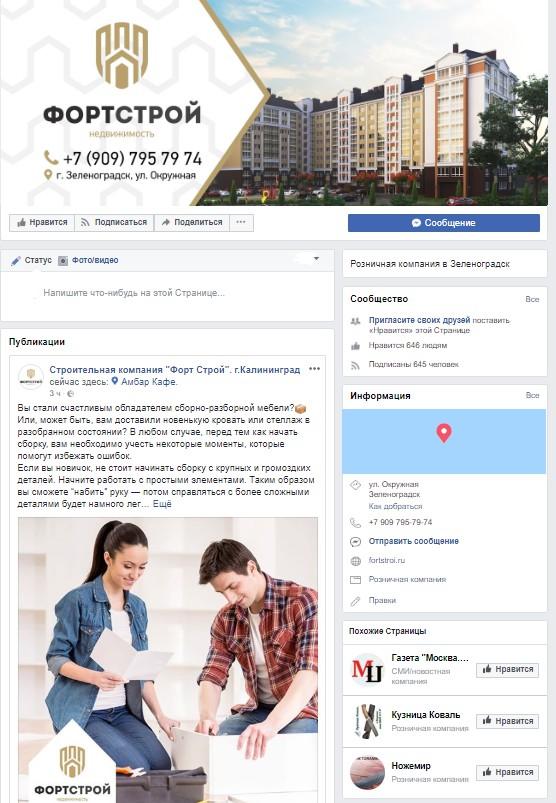 """Продвижение строительной компании """"ФортСтрой"""" (fb)"""