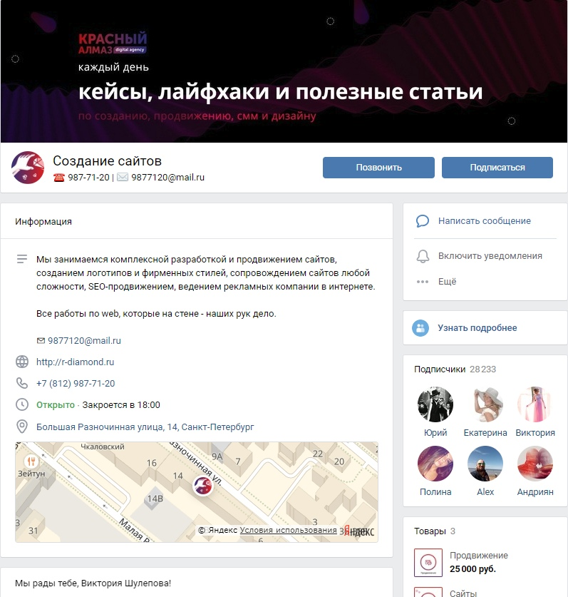 """Продвижение дизайн-студии """"Красный Алмаз"""" (vk)"""