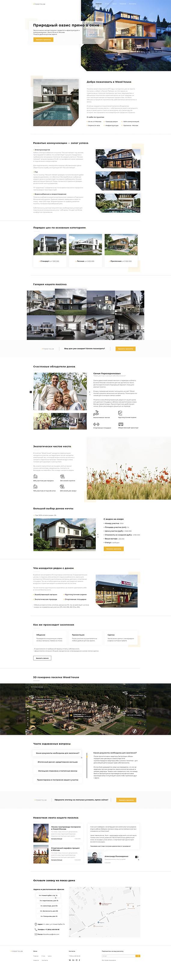 """Лендинг страница """"Wood house"""""""