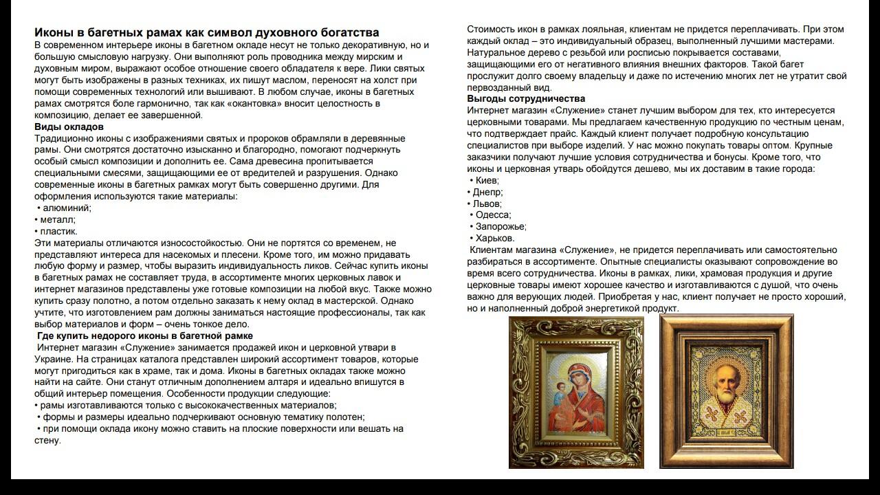 Иконы в багетных рамках как символ духовного богатства