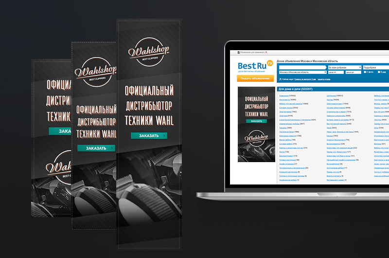 Баннеры РСЯ для сайта Wahlshop.ru