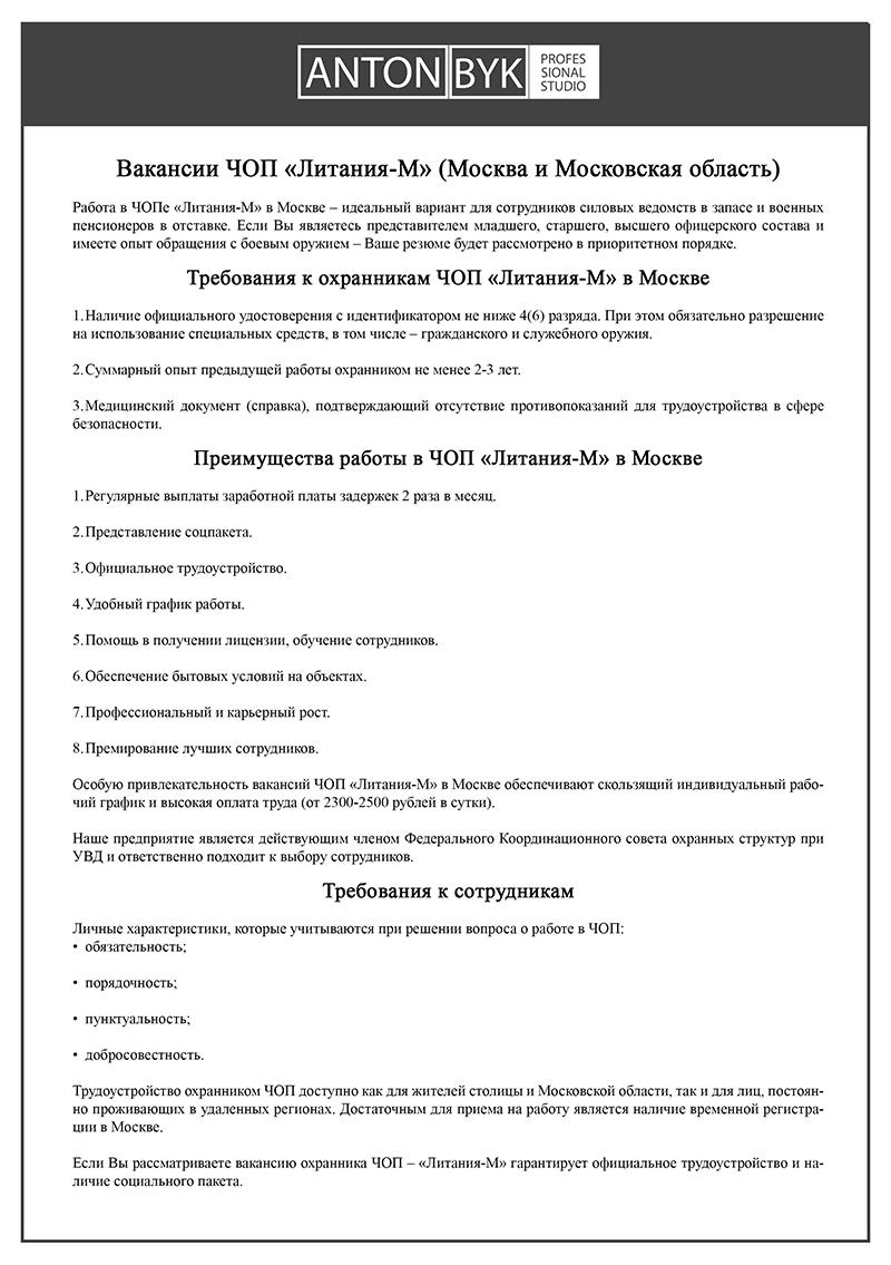 "Вакансии ЧОП ""Литания-М"""