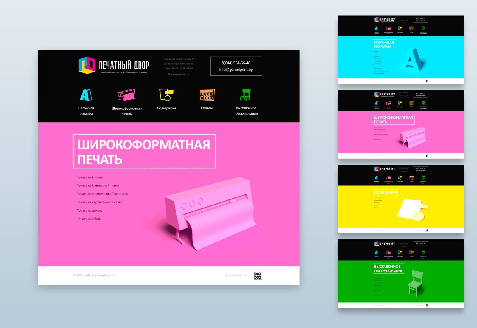 Создание сайтов для полиграфии на сайте создание слайд шоу