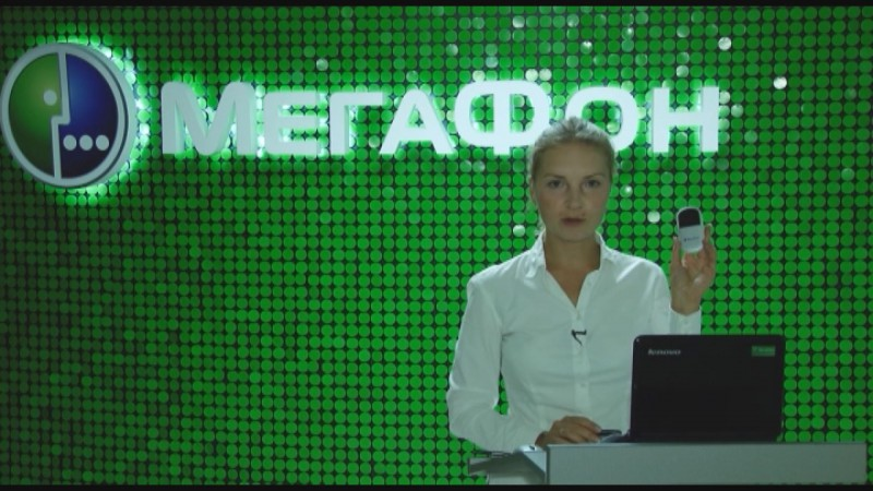 Мегафон. Фрагмент обучающего фильма