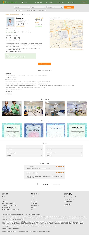 Сайт поиска ветуслуг. Страница врача (десктоп)