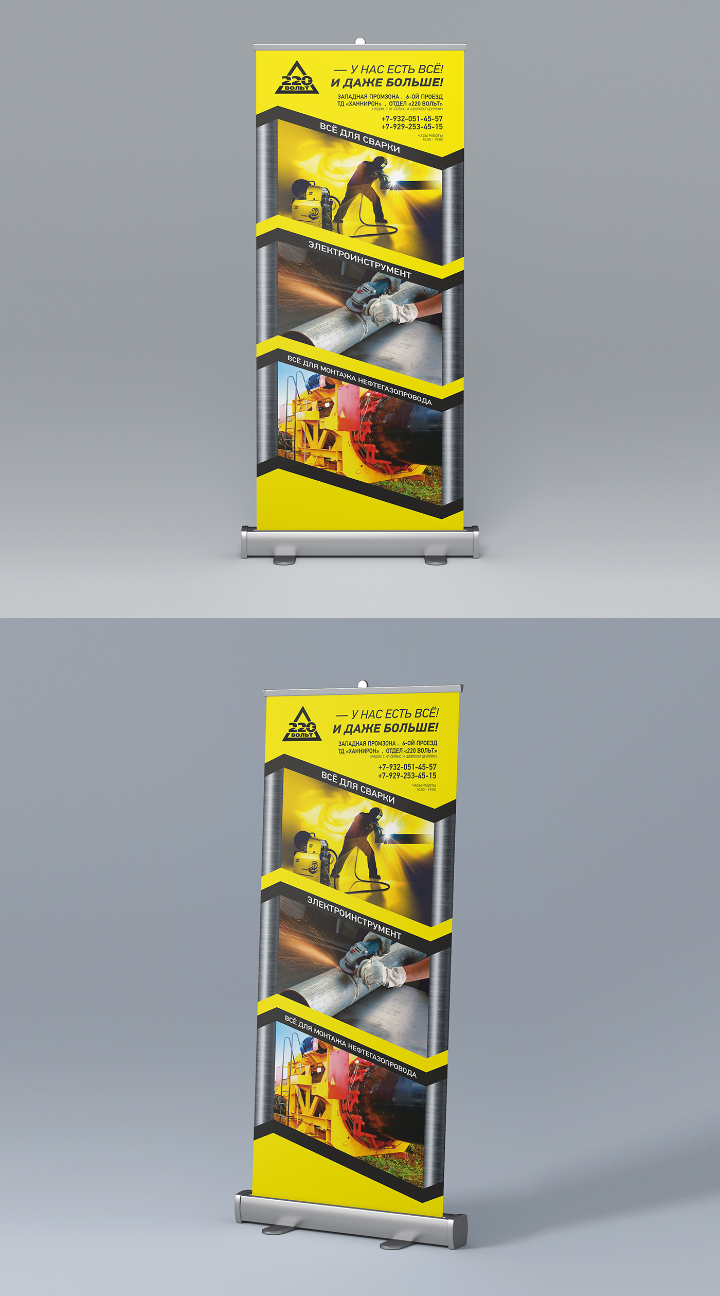 Roll-Up  850x2000 mm
