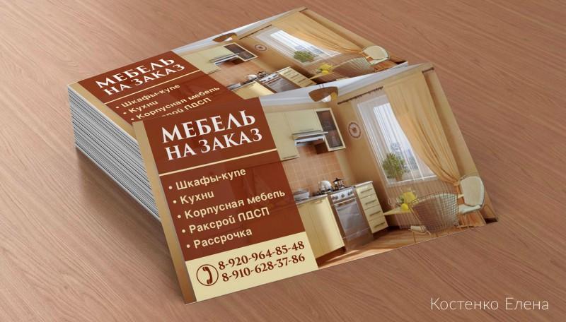 говорят фото визиток мебельного производства отчету можно добавлять