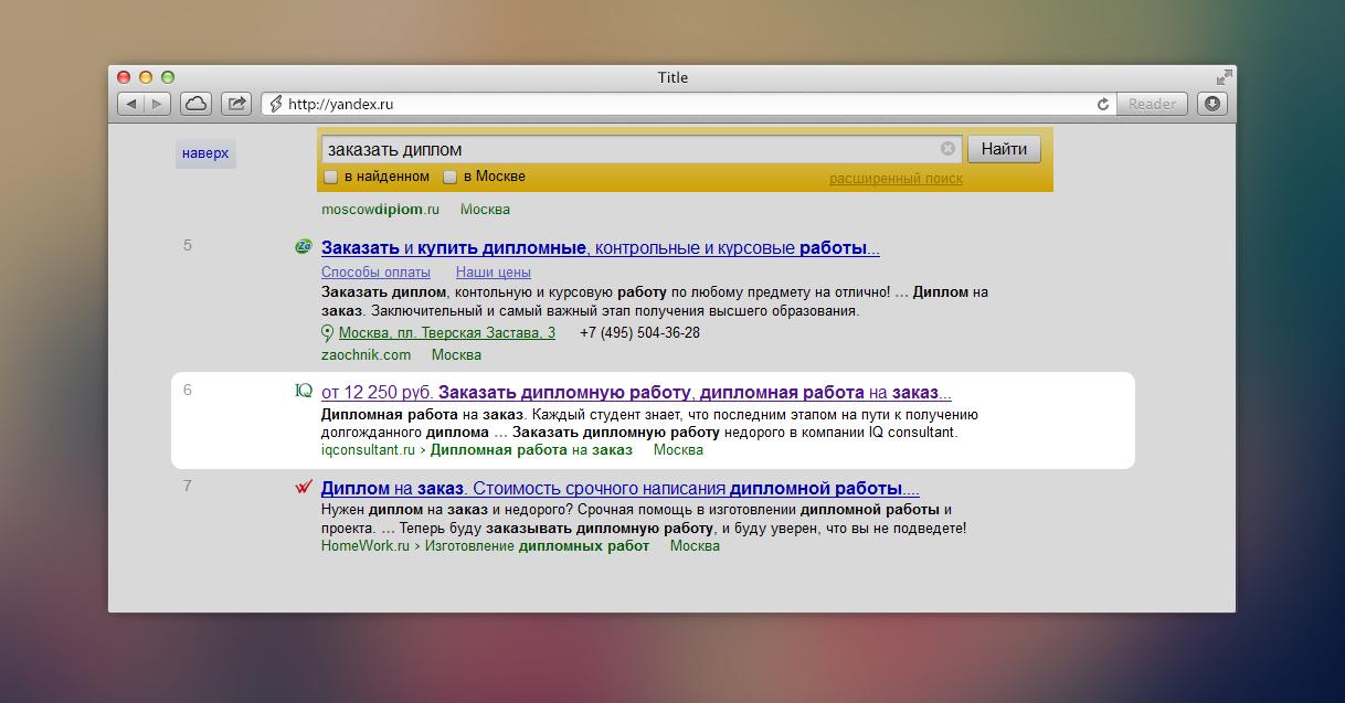 Дипломы - регион Москва