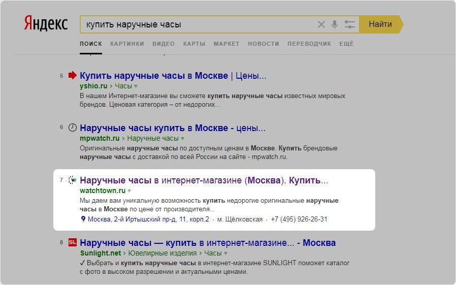 Купить наручные часы - регион Москва