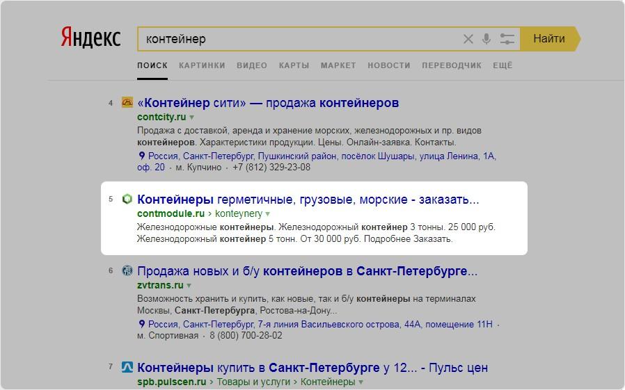 Контейнер - регион Санкт-Петербург