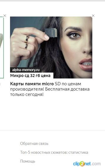 Пример рекламного объявление. Продажа карт памяти.
