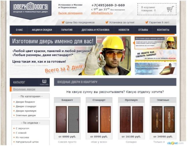 Рекламная кампания по продаже дверей.