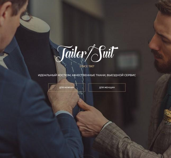 Слоган для сайта мужских костюмов