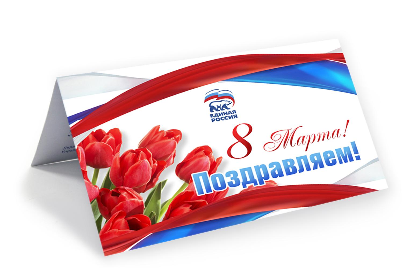Картинки коллегам, открытки едины россии