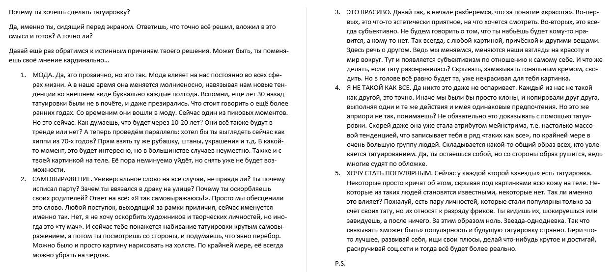 Пост Вконтакте в закреп для группы против татуировок