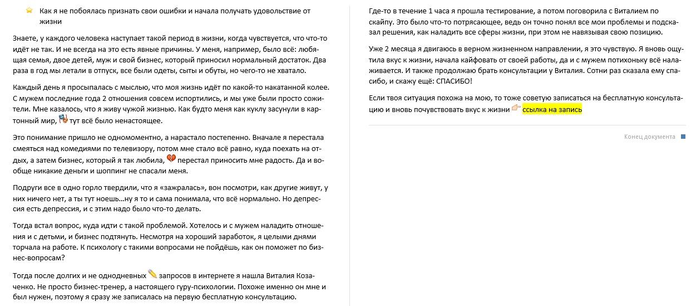 Пост-приглашение на консультацию бизнес-тренера Вконтакте