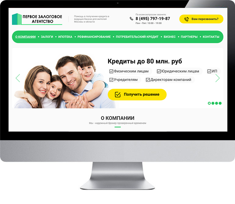 Залоговая компания официальный сайт как повлиять на поведенческие факторы