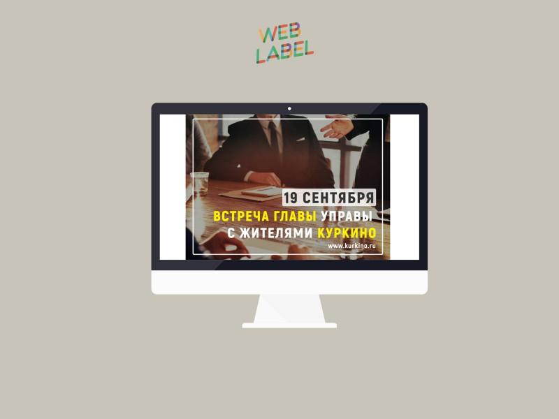 Веб-контент для района Куркино