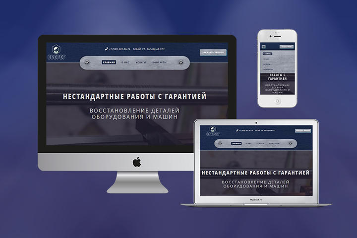 """ООО """"ОБЕРЕГ"""""""