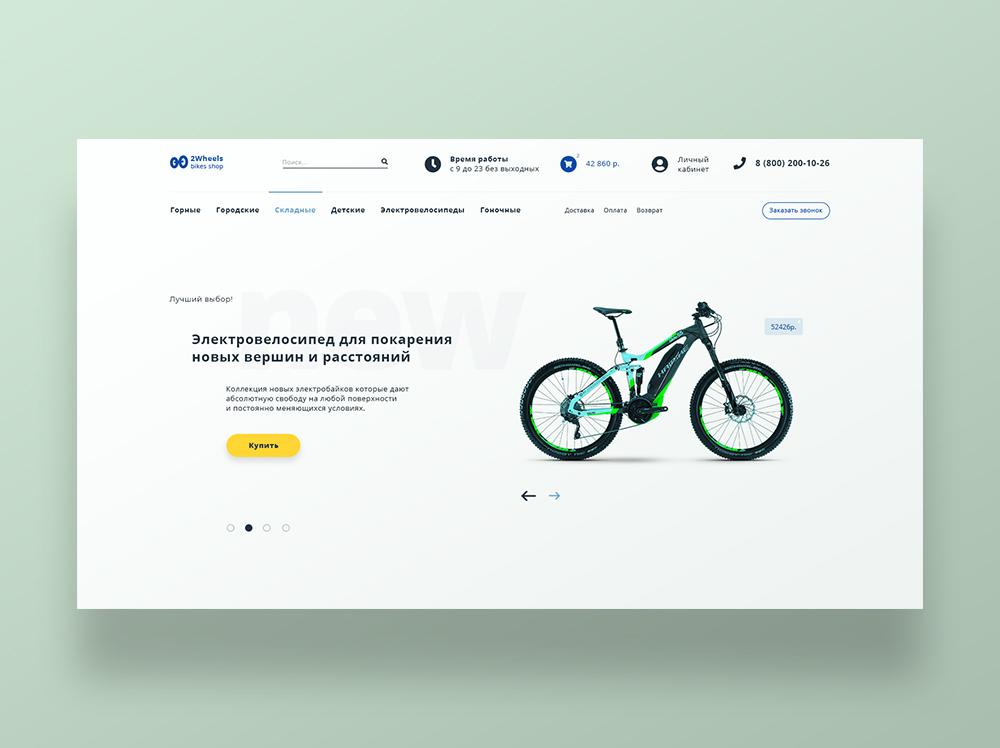 Интернет магазин по продаже велосипедов